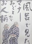 草津温泉:ニューいずみ